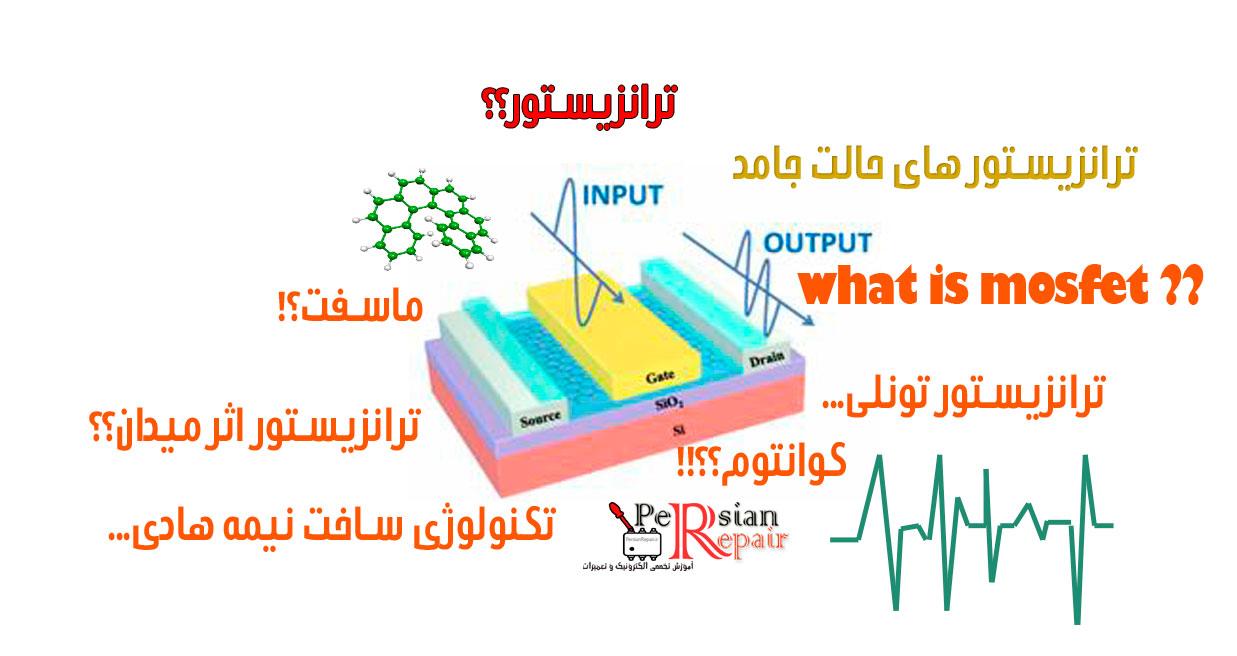 ترانزیستور های حالت جامد اثر کوانتومی