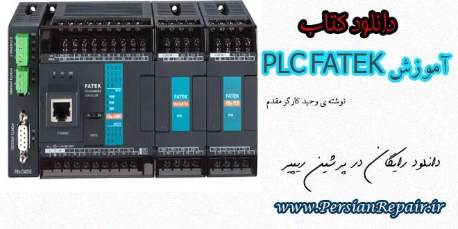آموزش PLC FATEK