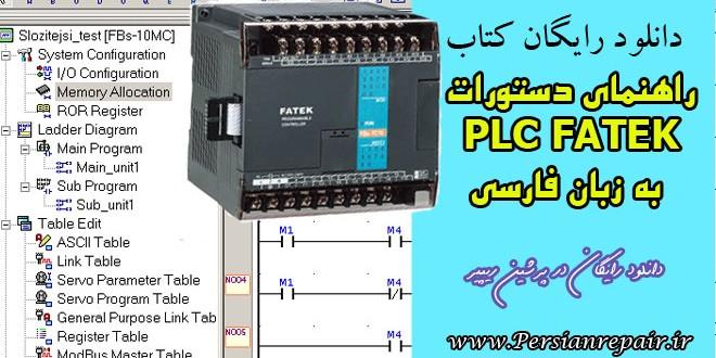 دانلود کتاب راهنمای دستورات فتک به زبان فارسی plc fatek