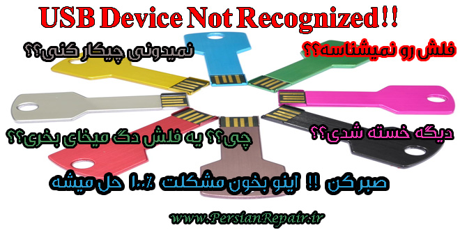 روش حل مشکل USB Device Not Recognized
