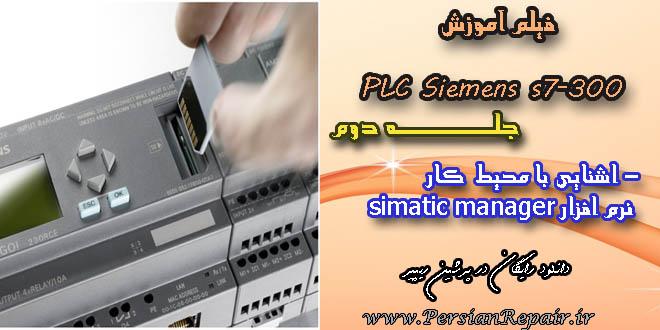 فیلم آموزش PLC Siemens – جلسه دوم