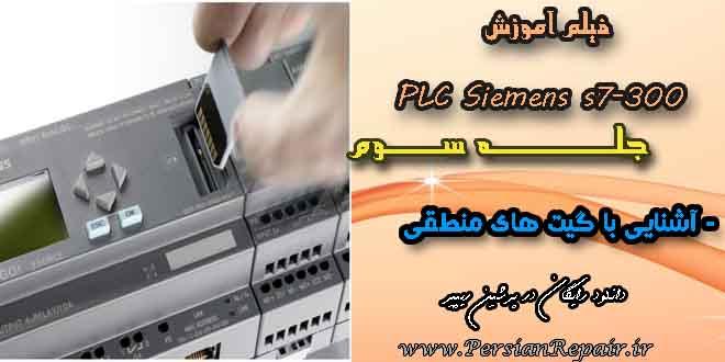 فیلم آموزش PLC Siemens – جلسه سوم