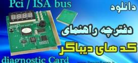 debugger card