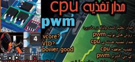 مدار تغذیه سی پی یو (مدار PWM)