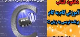 آموزش گام به گام برنامه نویسی به زبان C