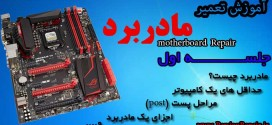 logo_motherboard-PersianRepair