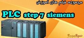 مجموعه فیلم های آموزش plc step7