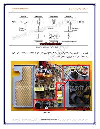 نمونه ی جزوه ی تعمیر پاور - 1