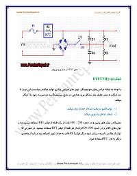 نمونه ی جزوه ی تعمیر پاور - 2