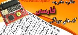 دفترچه فارسی کدهای دیباگر