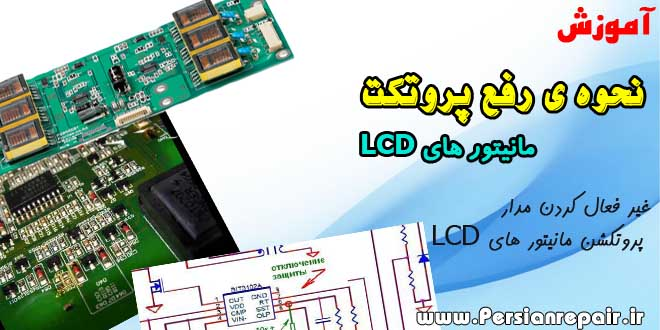 رفع پروتکت مانیتور های LCD