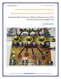 تعمیر اسپیکر - جزوه نمونه 1