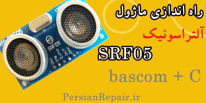 فاصله سنج با ماژول SRF05  , bascom + C