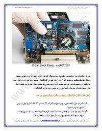جزوه نمونه تعمیر کارت گرافیک - 1