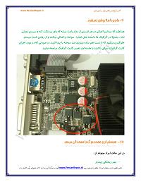 جزوه نمونه تعمیر کارت گرافیک - 2