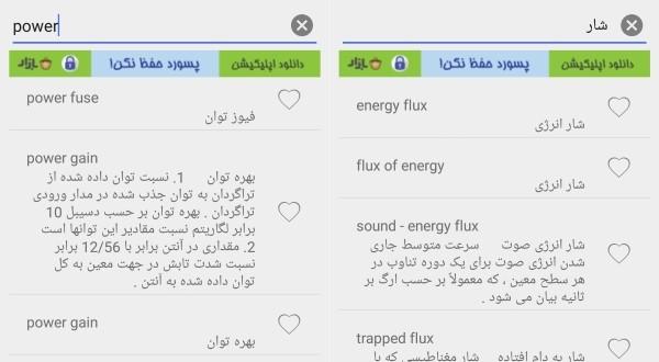 دیکشنری برق؛ فرهنگ لغات اختصاصی دانشجویان مهندسی برق