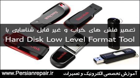 HDD Low Level Format Tool 4.40  تعمیر فلش های خراب و غیرقابل شناسایی